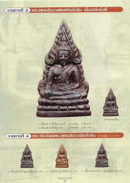 สั่งจองพระพุทธชินราชอินโดจีน รุ่น มหาจักรพรรดิ 2