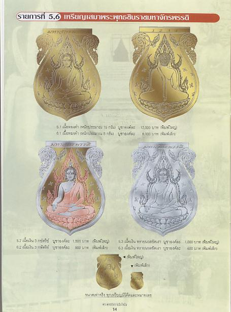 สั่งจองพระพุทธชินราชอินโดจีน รุ่น มหาจักรพรรดิ 4