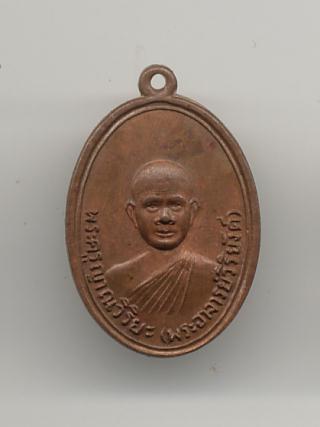 เหรียญรุ่นแรกของ อาจารย์วิริยังค์ วัดธรรมมงคล รูปไข่