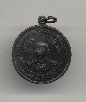 เหรียญกรมหลวงชุมพร วัดถ้ำเขาเงิน อ.หลังสวน จ.ชุมพร พ.ศ.2511 องค์ที่ 1