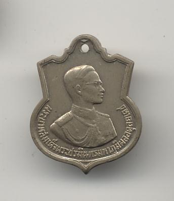 เหรียญรัชกาลที่ 9 เนื้ออัลปาก้า รุ่น 3 รอบ พ.ศ.2506