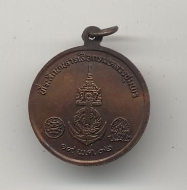 เหรียญทหารเสือกรมหลวงชุมพร พ.ศ. 2532 1