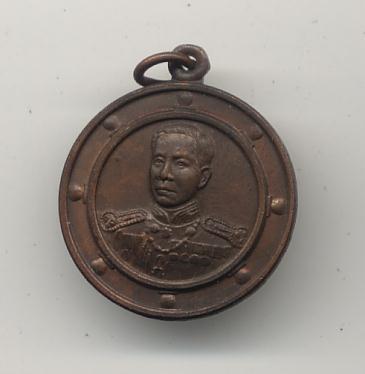 เหรียญทหารเสือกรมหลวงชุมพร พ.ศ. 2532