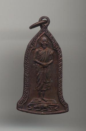 หลวงพ่อเกษม เขมโก เหรียญรูปยืน รุ่นเสตุวารี พ.ศ.2527