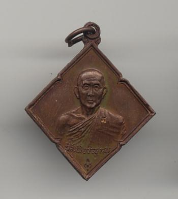 หลวงปู่สิม พุทธาจาโร วัดถ้ำผาปล่อง เหรียญข้าวหลามตัด พ.ศ.2517