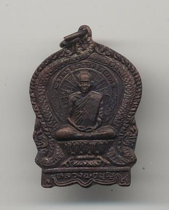 หลวงปู่บุญ วัดบ้านนา จ.ระยอง   เหรียญนั่งพาน รุ่น เจริญบุญบารมีและเสาร์๕ พ.ศ. 2537