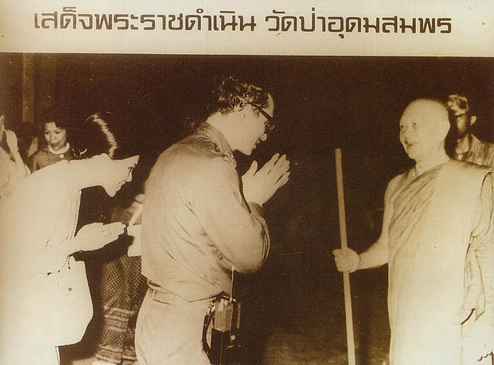 พระอาจารย์ฝั้น อาจาโร พระเถระผู้มีพลังจิตเป็นเลิศ ภาคประวัติหน้าแรก