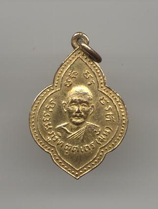 เหรียญ อ.มั่น - อ.เสาร์ จัดสร้างโดย อ.วิริยังค์ วัดธรรมมงคล สวยมาก