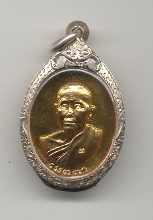 หลวงปู่สิม วัดถ้ำผาปล่อง เหรียญเมตตา พ.ศ.2517 องค์ที่ 3 กรรมการพร้อมตลับเงิน