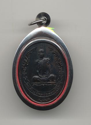 หลวงปู่โต๊ะ วัดประดู่ฉิมพลี เหรียญรูปไข่หลังพัดยศ เนื้อทองแดง พ.ศ.2518 องค์ที่ 2