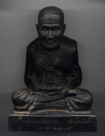 พระบูชาหลวงปู่ทวด วัดช้างไห้ หน้าตัก 4 นิ้ว องค์ที่ 1 พ.ศ.2534
