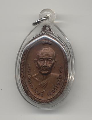 เหรียญหลวงปู่ดูลย์ วัดบูรพาราม พ.ศ.2525