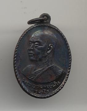เหรียญอาจารย์ฝั้น อาจาโร องค์ที่ 2 รุ่น 11  สร้าง พ.ศ.2514