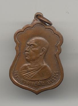 เหรียญอาจารย์ฝั้น อาจาโร องค์ที่ 3  รุ่น 33  สร้าง พ.ศ.2516