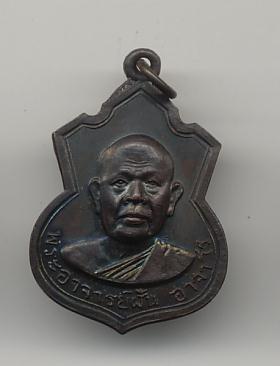 เหรียญอาจารย์ฝั้น อาจาโร องค์ที่ 4  รุ่น 39 สร้าง พ.ศ.2516