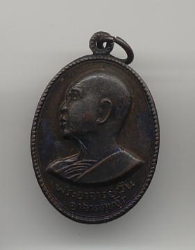 เหรียญอาจารย์ฝั้น อาจาโร องค์ที่ 5  รุ่น 51 สร้าง พ.ศ.2517