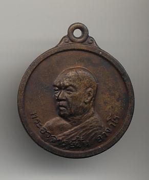 เหรียญอาจารย์ฝั้น อาจาโร องค์ที่ 6  รุ่น 54 สร้าง พ.ศ.2517