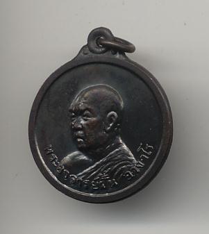 เหรียญอาจารย์ฝั้น อาจาโร องค์ที่ 7 รุ่น 54 สร้าง พ.ศ.2517