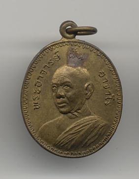 เหรียญอาจารย์ฝั้น อาจาโร องค์ที่ 8 รุ่น 56 สร้าง พ.ศ.2517