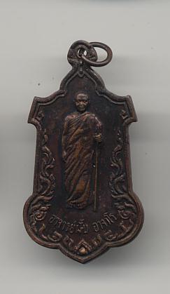เหรียญอาจารย์ฝั้น อาจาโร องค์ที่ 9  รุ่น 63 สร้าง พ.ศ.2518