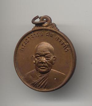 เหรียญอาจารย์ฝั้น อาจาโร องค์ที่ 10  รุ่น 64 สร้าง พ.ศ.2518