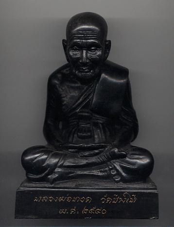 พระบูชาหลวงปู่ทวด วัดช้างไห้ หน้าตัก 4 นิ้ว องค์ที่ 2  พ.ศ.2540