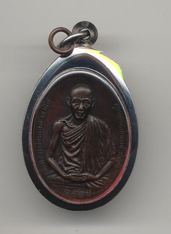 เหรียญหลวงพ่อเกษม รุ่น มณฑลทหารบกที่ 7 พ.ศ.2518 องค์ที่ 2 สวยมาก