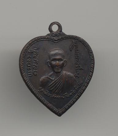 หลวงพ่อเกษม สุสานไตรลักษณ์ เหรียญแตงโม พ.ศ.2517