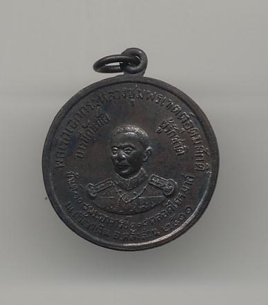 เหรียญกรมหลวงชุมพร วัดถ้ำเขาเงิน อ.หลังสวน จ.ชุมพร พ.ศ.2511 องค์ที่ 2