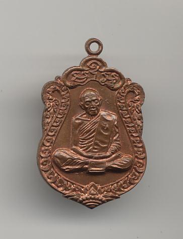 หลวงปู่ทิม วัดละหารไร่ เหรียญเสมา 8 รอบ องค์ที่ 2 เนื้อทองแดง โค๊ตอุ สวยมาก