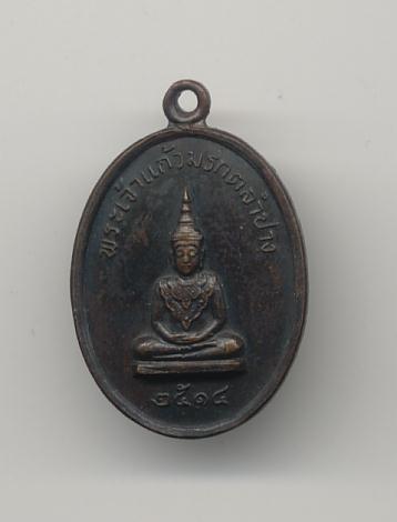 หลวงพ่อเกษม เขมโก เหรียญพระเจ้าแก้วมรกต พ.ศ.2514