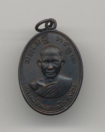 หลวงพ่อเกษม เขมโก เหรียญรุ่น 3 ออกที่วัดคะตึกเชียงมั่น พ.ศ.2516 สวยแชมป์