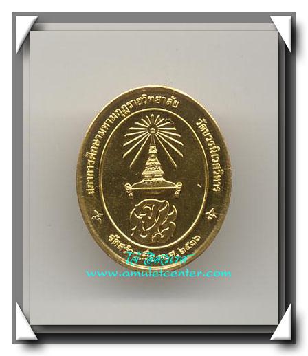 เหรียญรัชกาลที่ 5 รุ่น มหามงกุฎราชวิทยาลัย พ.ศ.2536 เนื้อทองคำ องค์ที่ 2 รูปไข่ สูง 30 มิลลิเมตร 1
