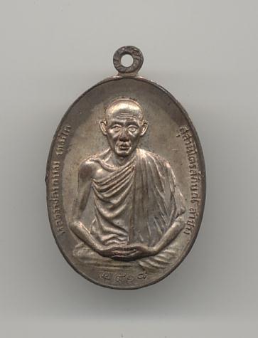 เหรียญหลวงพ่อเกษม รุ่น ม.ท.บ.7 เนื้อ นวโลหะ องค์ที่ 2 สวยแชมป์