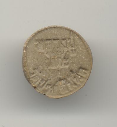 หลวงปู่โต๊ะ วัดประดู่ฉิมพลี พระผงจันทร์ลอย ( พิมพ์กลม ) พ.ศ.2518  องค์ที่ 2 1