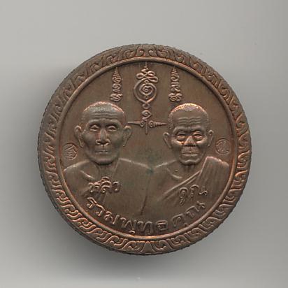 หลวงพ่อคูณ หลวงปู่หลิว เหรียญจิ๊กโก๋เนื้อนวโลหะ พ.ศ.2538