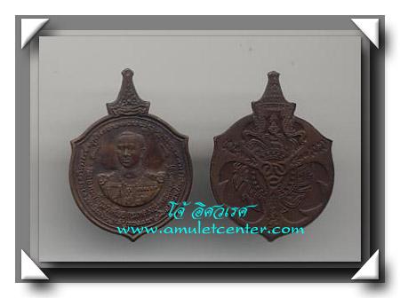 เหรียญกรมหลวงชุมพรโดยโรงเรียนนายเรือ พ.ศ.2535 เนื้อทองแดง