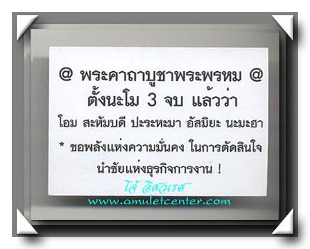 อภิมหาภาระตะเทพประธานพร พระพรหม 4