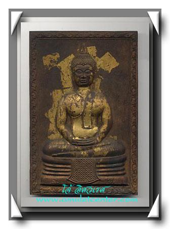 พระพุทธโสธร แผ่นปั๊มเนื้อทองเหลือง พ.ศ. 2504 องค์ที่ 4
