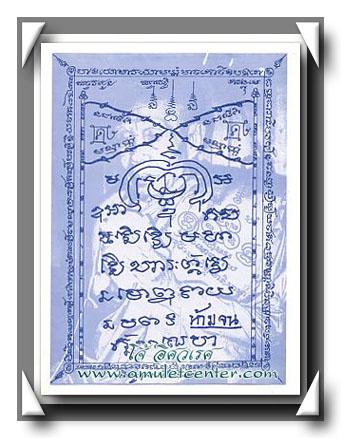 หลวงปู่บุญ วัดหัวเขา กระดาษยันต์ใบปลิวห้ามจน พ.ศ.2544