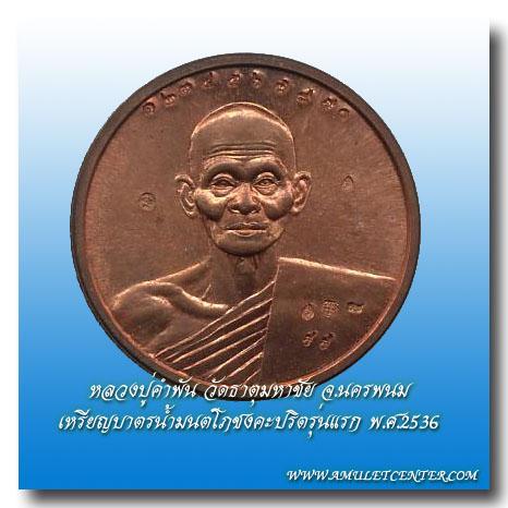 เหรียญเดียวในโลก!!!!! เหรียญบาตรน้ำมนต์โภชงคะปริตรุ่นแรก พ.ศ.2536