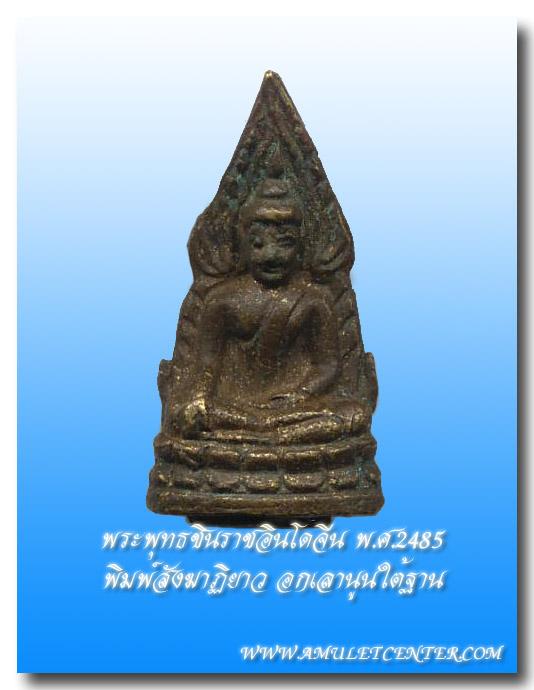 โชว์ พระพุทธชินราชอินโดจีนสังฆาฏิยาวใต้ฐานอกเลาพระวิหาร พ.ศ.2485