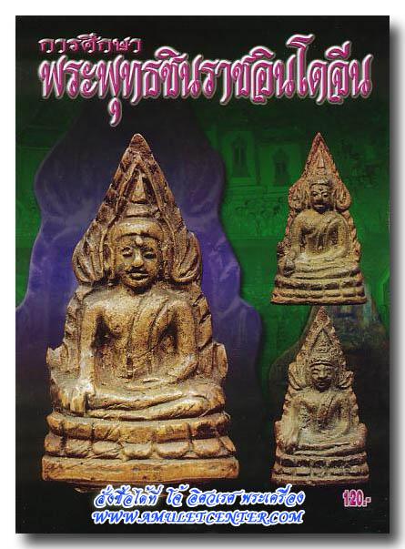 หนังสือการศึกษาพระพุทธชินราชอินโดจีน สำนักพิมพ์คเณศ์พร