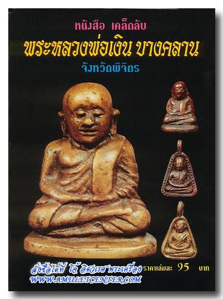 หนังสือเคล็ดลับ พระหลวงพ่อเงิน วัดบางคลาน สำนักพิมพ์คเณศ์พร