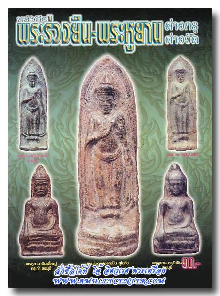 หนังสือพระร่วงยืน - พระหูยาน ต่างกรุ ต่างวัด สำนักพิมพ์คเณศ์พร