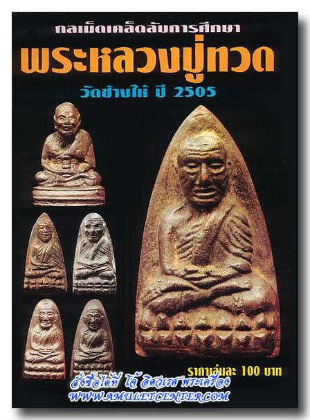 หนังสือกลเม็ดเคล็ดลับ การศึกษาพระหลวงปู่ทวด วัดช้างให้ พ.ศ.2505 สำนักพิมพ์คเณศ์พร