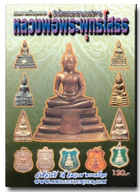 หนังสือรวมภาพวัตถุมงคล หลวงพ่อพระพุทธโสธร  สำนักพิมพ์คเณศ์พร