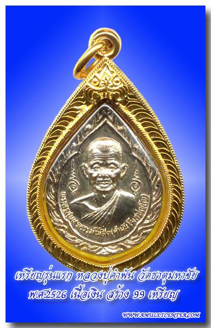 โชว์ เหรียญรูปเหมือนรุ่นแรกหลวงปู่คำพัน วัดธาตุมหาชัยพิมพ์หยดน้ำเนื้อเงิน