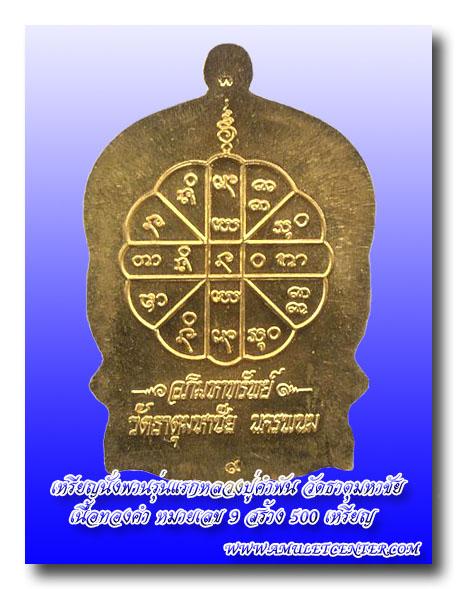 โชว์ เหรียญนั่งพานรุ่นแรกหลวงปู่คำพัน วัดธาตุมหาชัย เนื้อทองคำ หมายเลข 9 1