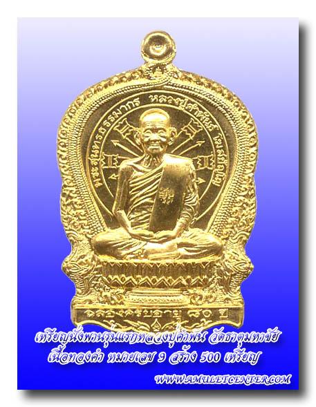 โชว์ เหรียญนั่งพานรุ่นแรกหลวงปู่คำพัน วัดธาตุมหาชัย เนื้อทองคำ หมายเลข 9
